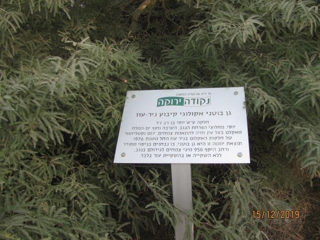 שלט הגן בחלקה של יוסי בן דב